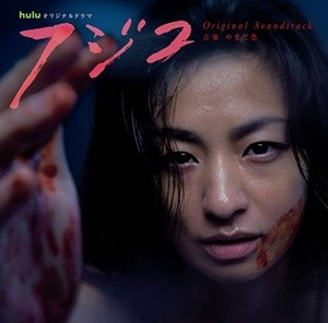 Fujiko cover