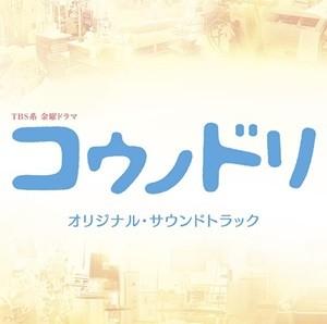 Konodori cover