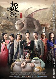 monsterhunt-poster