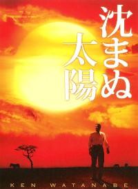 shizumanutaiyo-poster